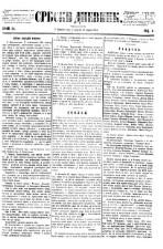 Srbski Dnevnik