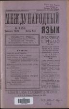 Medzunarodnyj Jazyk