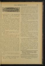 L'Esperanto Itala Esperanto Revuo 19270601 Seite: 17