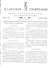Hellenikos telegraphos