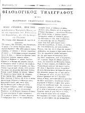 Philologikos telegraphos