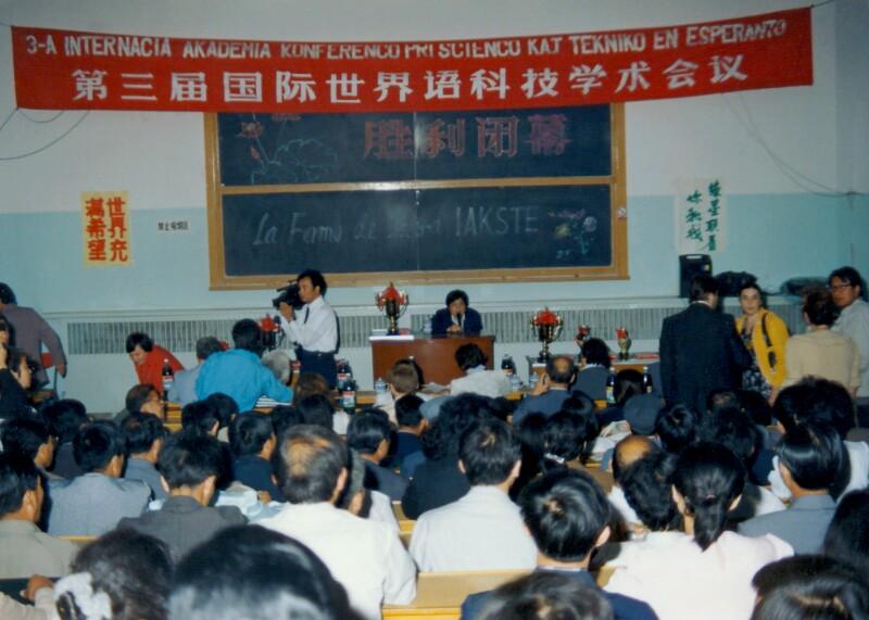 3. Internationale Akademische Esperanto-Konferenz für Wissenschaft und Technik, Peking 1990