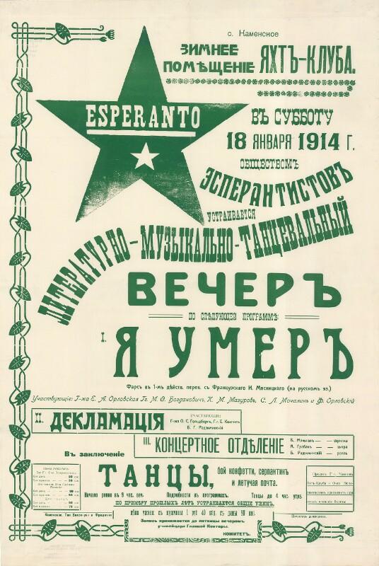 Plakat: s. Kamenskoe: Zimnee pomescenie jacht-kluba. V subbotu 18 janvaja 1914 g. obŝestvom esperantistov ustraivaetsja literaturno - muzykal'no - tanceval'nyj večer