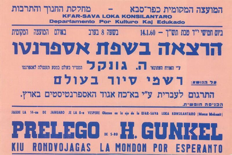 Plakat: Artzaà besfat esperanto al ha-nose rashmei siur baolam: Prelego de H. Gunkel, kiu rondvojaĝas la mondon por Esperanto