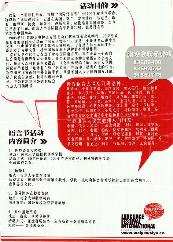 Plakat: Huodong mudi : Language Festival International