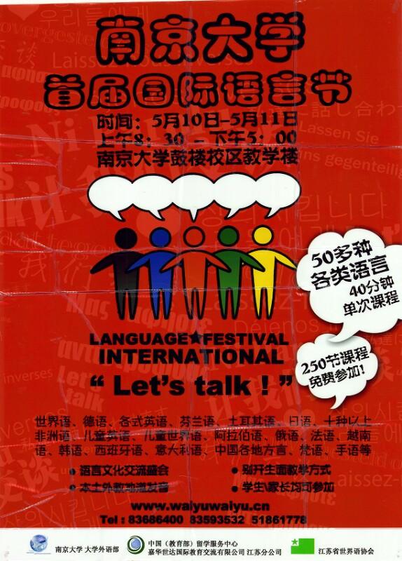 """Plakat: Nanjing daxue: shoujie guoji yuyan jie : Language Festival International """"Let's talk!"""""""