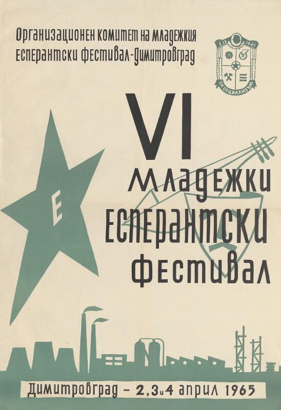 Plakat: VI Mladežki Esperantski Festival, Dimitrovgrad 1965