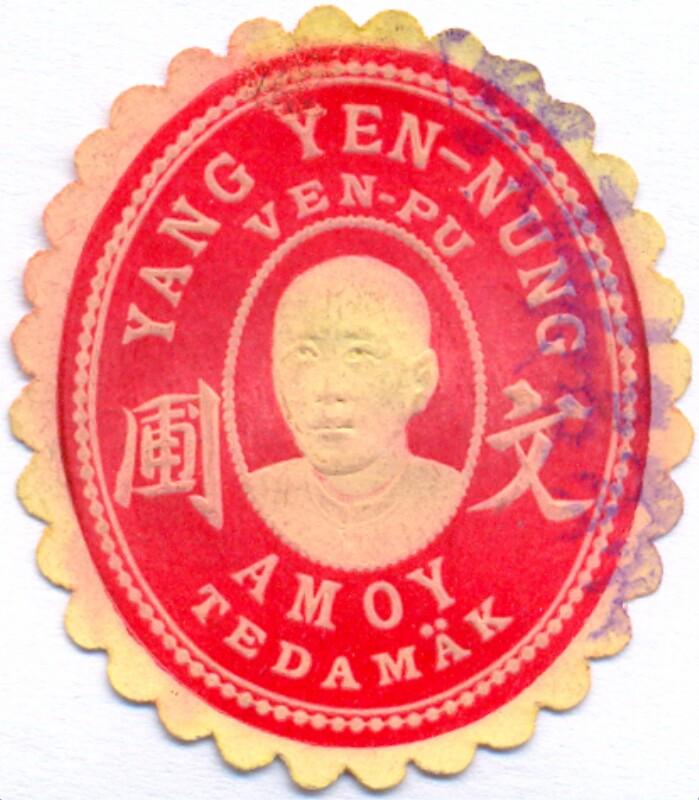 Verschlussmarke: Yang Yen-Nung, Ven-Pu, Amoy Tedamäk