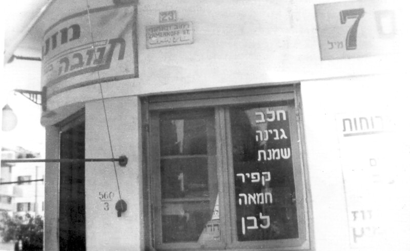 Zamenhoff Street, Tel Aviv 1937
