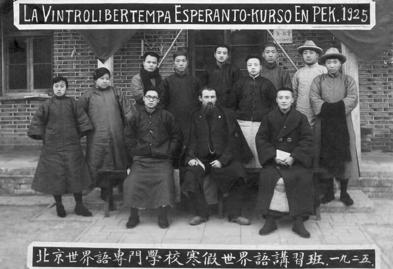 Esperanto-Kurs, Peking 1925