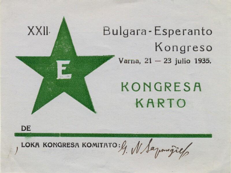 Kongresa Karto: XXII. Bulgara-Esperanto Kongreso, Varna 1935