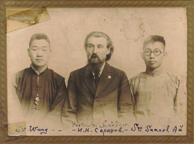 Innokentij Serišev in Peking, 1924