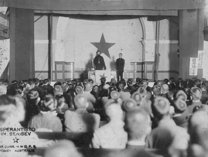 Japanischer Esperanto-Kongress, Tokio 1947