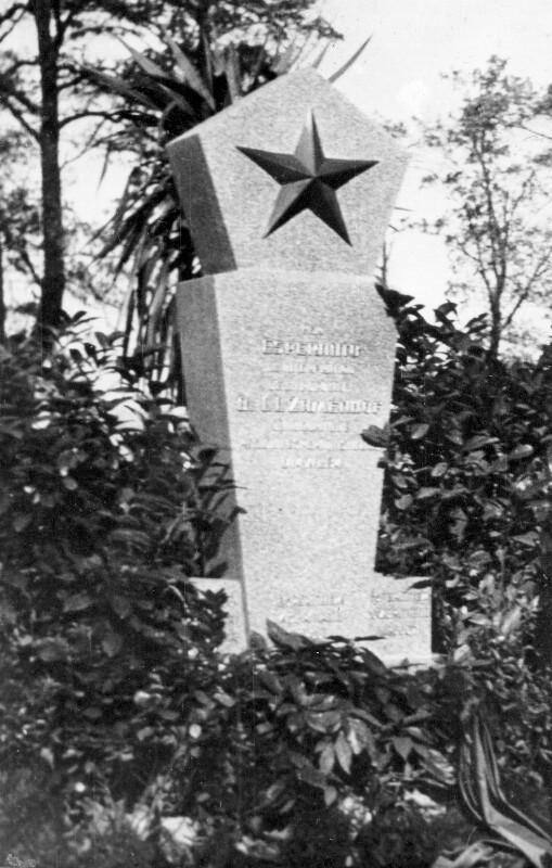 Esperanto-Gedenkstein, Nový Bohumín um 1930