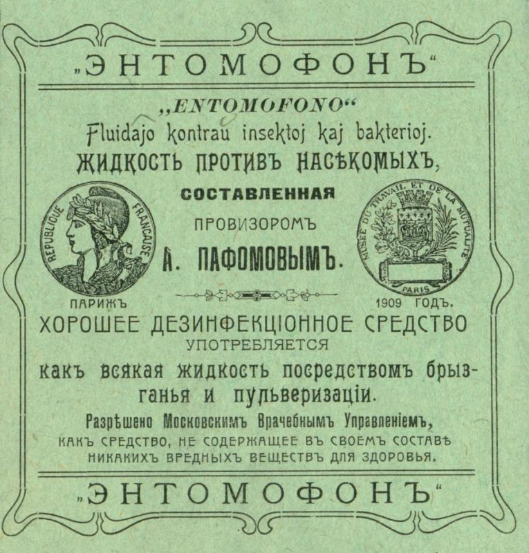 Etikett: Entomofon - Entomofono