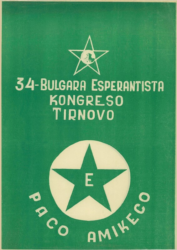 Plakat: 34. Bulgara Esperantista Kongreso, Tirnovo : Paco, amikeco